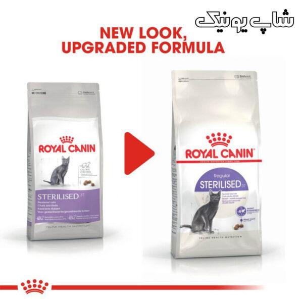 بسته بندی قدیمی و جدید غذای خشک گربه رویال کنین استرلایز مدل Regular Sterilised