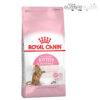 غذای خشک گربه رویال کنین استرلایز مدل Kitten Sterilised
