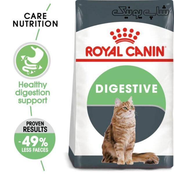 مراقبت از تغذیه غذای خشک گربه رویال کنین دایجستیو مدل Digestive Care