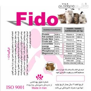 مشخصات غذای ایرانی گربه با طعم مرغ و گوشت وعصاره ماهی برند فیدو