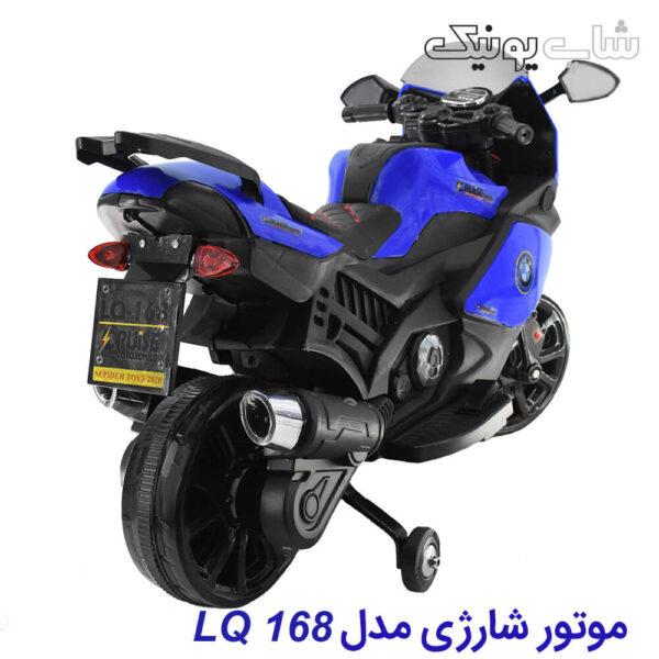 موتور شارژی کودک مدل LQ 168